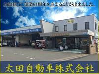 太田自動車株式会社