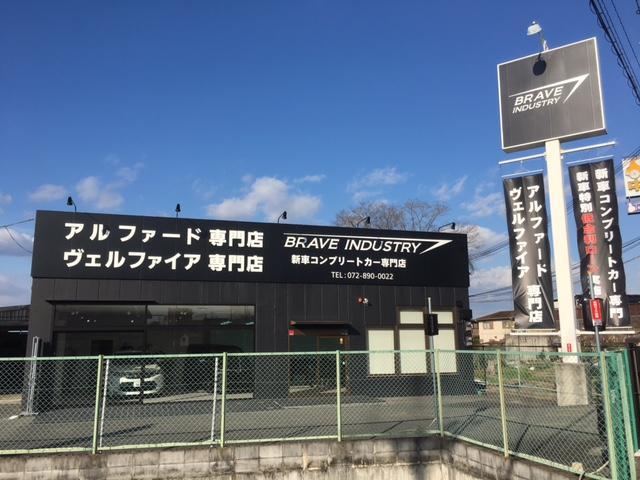「大阪府」の中古車販売店「アルファード ヴェルファイア ヴォクシー専門店 ブレイブインダストリー 」