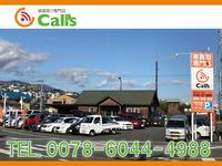 車買取り専門店 Call's