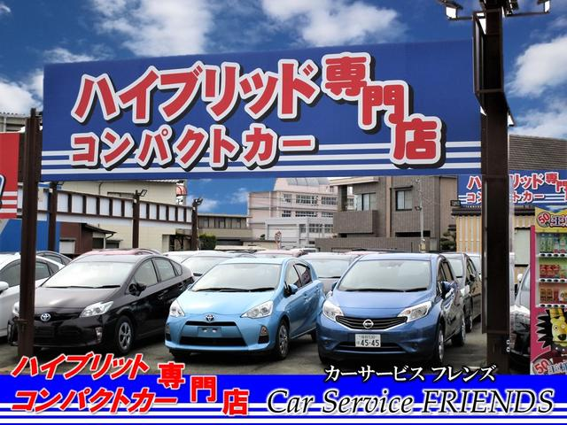 ハイブリッド コンパクトカー専門店 Car Service FRIENDS(1枚目)
