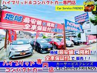 ハイブリッド コンパクトカー専門店 Car Service FRIENDS