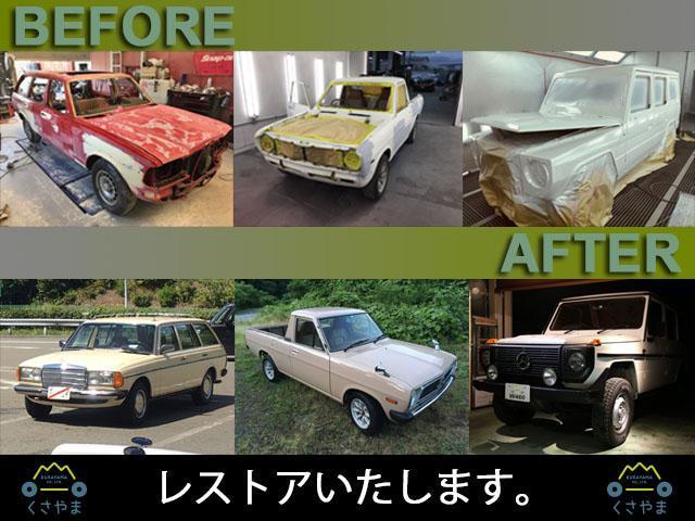 レストア車両作成、販売、修理いたします