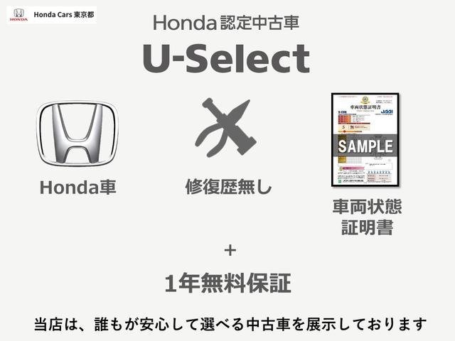 Honda Cars 東京都 U-Select 伏見 (2枚目)