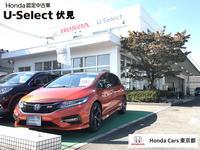 Honda Cars 東京都 U−Select 伏見
