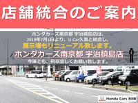 Honda Cars南京都 宇治槇島店(株)ホンダプリモピットイン