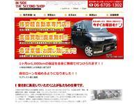 格安軽自動車専門店 INSIDE THE SECOND SHOP