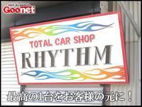 RHYTHM(リズム)