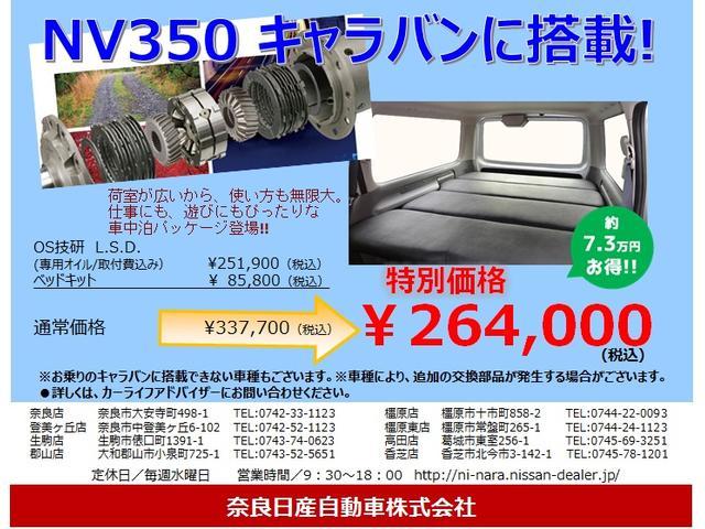 奈良日産自動車株式会社 生駒店(5枚目)