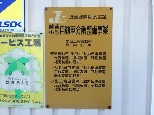 近畿運輸局認証整備工場です。違法改造社は一切お取り扱いいたしません。
