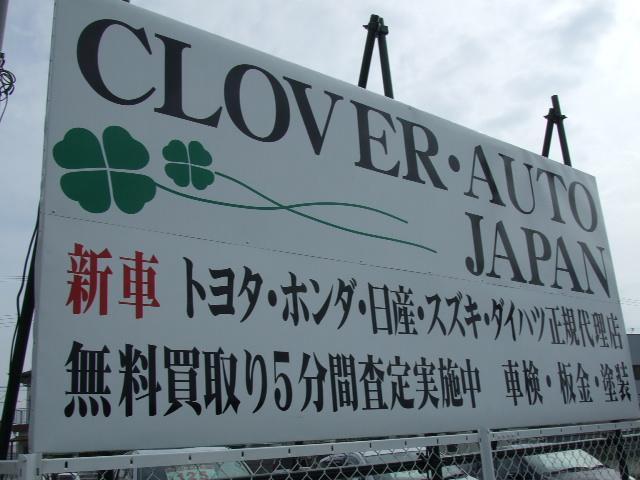 CLOVER・AUTO・JAPAN(クローバー・オート・ジャパン)(1枚目)