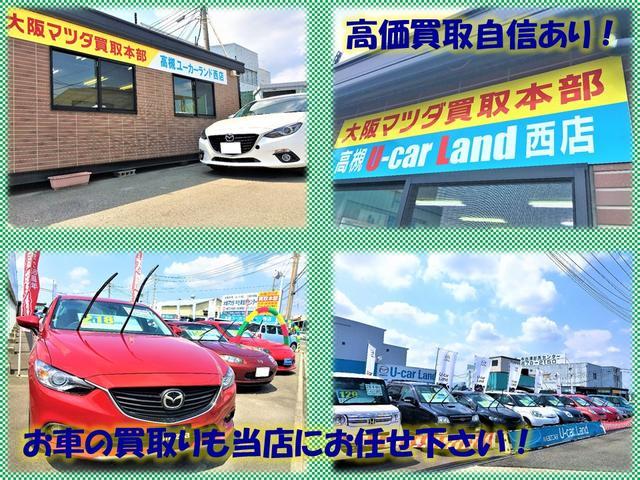 大阪マツダ販売(株) 高槻ユーカーランド西店(4枚目)