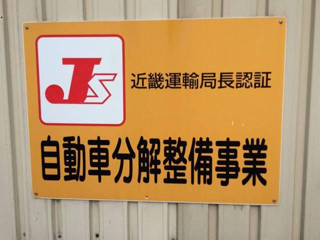 近畿陸運局認証工場で安心です