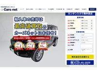 Cars−net (株式会社カーズネット)