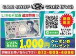 LINE@友達追加1,000円クーポン