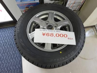 タイヤの事ならおまかせ!