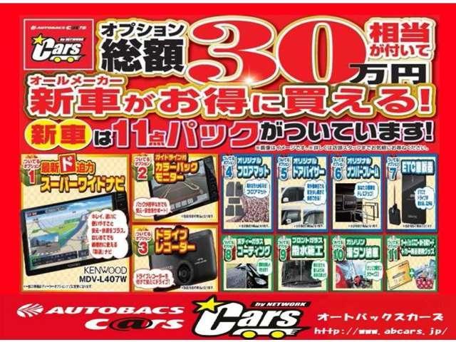 オートバックスカーズ・神戸三田インター(6枚目)