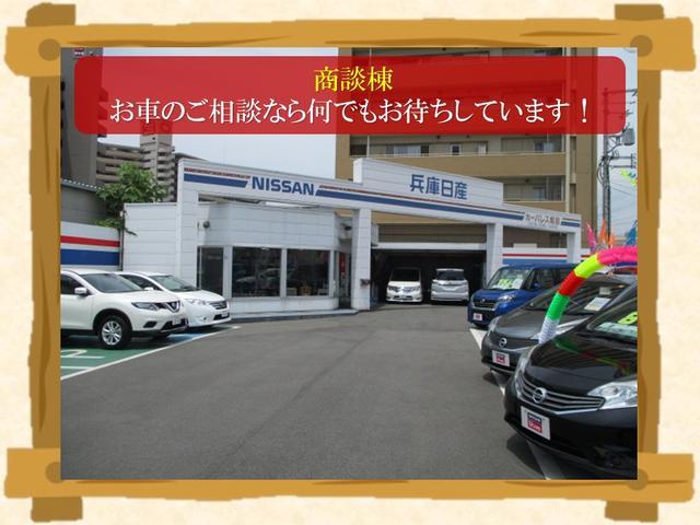 兵庫日産自動車株式会社 カーパレス姫路(4枚目)