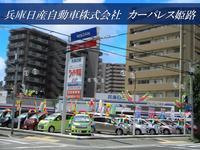 兵庫日産自動車株式会社 カーパレス姫路