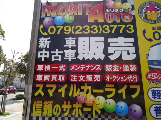 MORITA AUTO(3枚目)