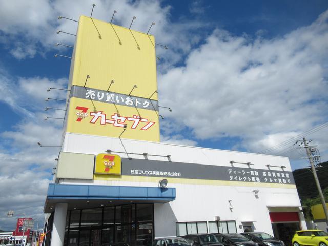 日産プリンス兵庫販売(株)姫路砥堀店(5枚目)