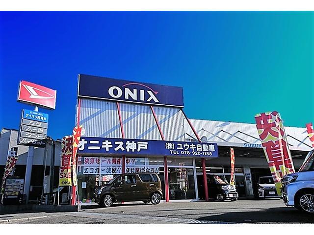 オニキス神戸 西神戸店 (株)ユウキ自動車 (1枚目)