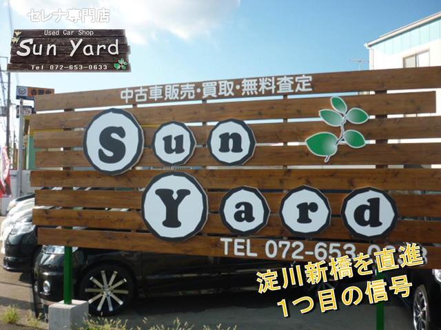 Sun Yard サンヤード セレナ専門店(1枚目)