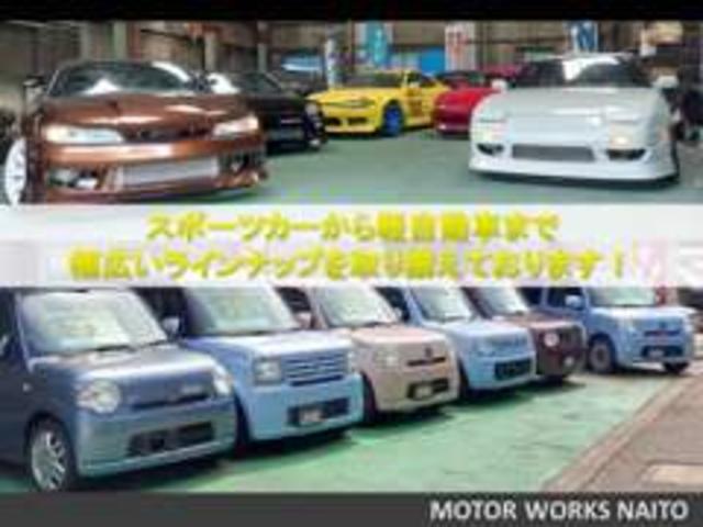 カスタム・ドレスアップ・スポーツカー専門店 内藤自動車