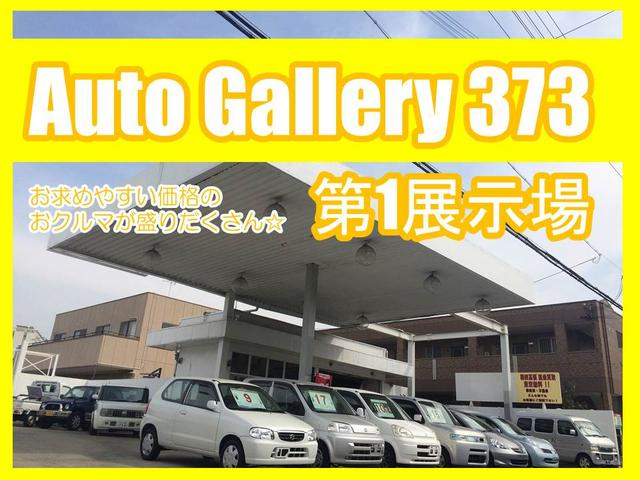 AUTO GALLERY 373 (オートギャラリーミナミ)(1枚目)