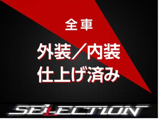 カーファクトリー セレクション(2枚目)