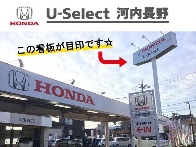 ホンダカーズ泉州 U-Select河内長野