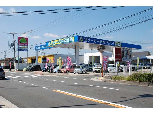 カーズカフェ カーベル姫路東