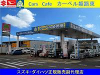 姫路バイパス 姫路東インターを下りて、南へ向かっていただくとすぐに店舗が見えてきます。