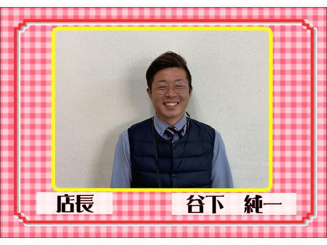 ■店長 谷下純一■