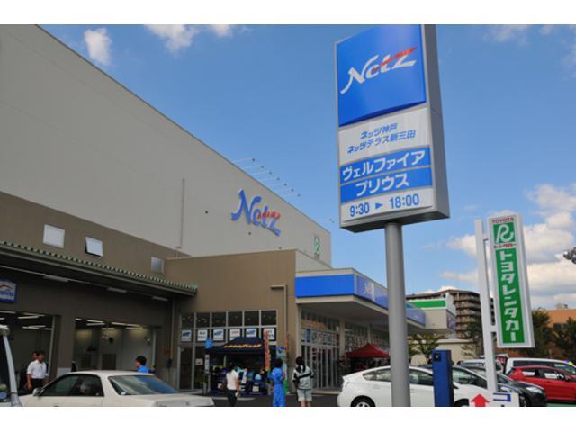 ネッツトヨタ神戸(株) ネッツテラス新三田