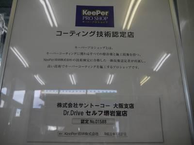 当店は「キーパープロショップ」です!