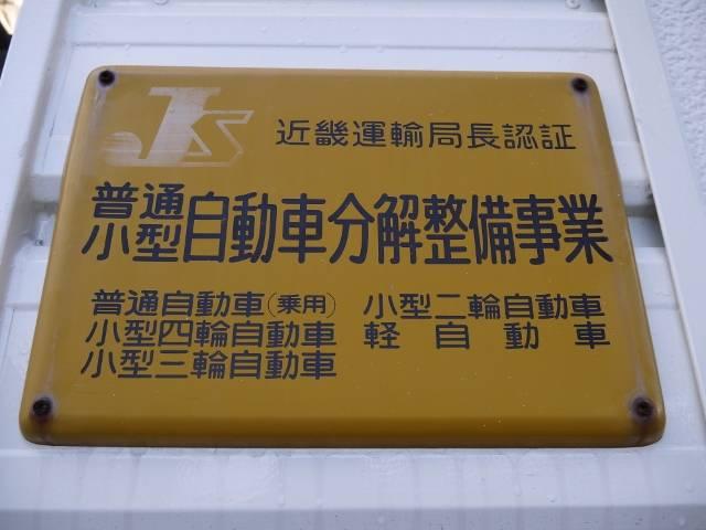 運輸局認証工場です。