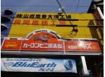修理・鈑金ならカーコンビニ倶楽部加盟店へ!