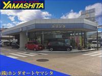 (株)ホンダオートヤマシタ