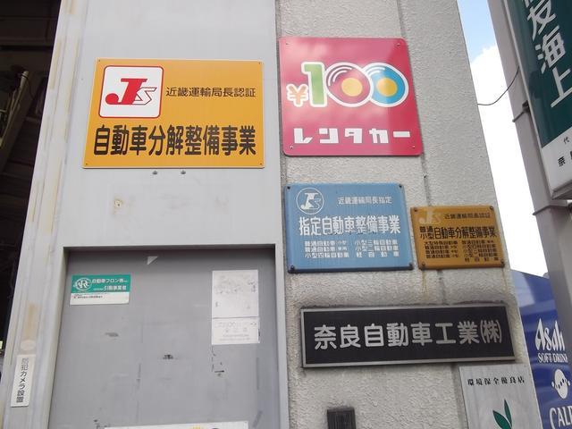 奈良自動車工業株式会社(3枚目)