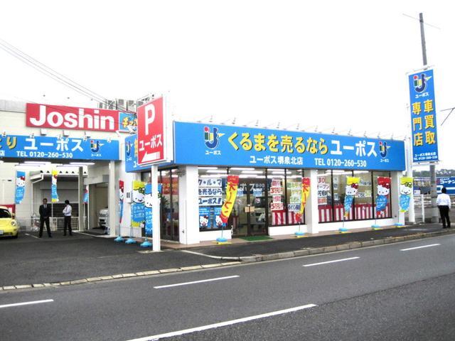 [大阪府]ユーポス堺泉北店