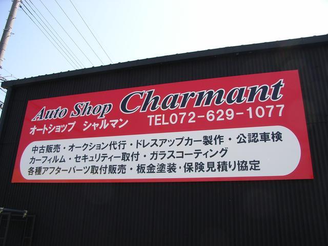 Auto Shop Charmant(オートショップシャルマン) ドレスアップカー専門店(0枚目)