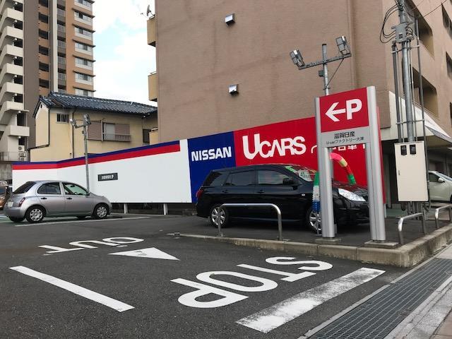 滋賀日産自動車(株) U-CARファクトリー大津(2枚目)