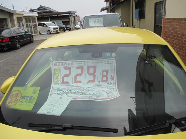 日星自動車(5枚目)