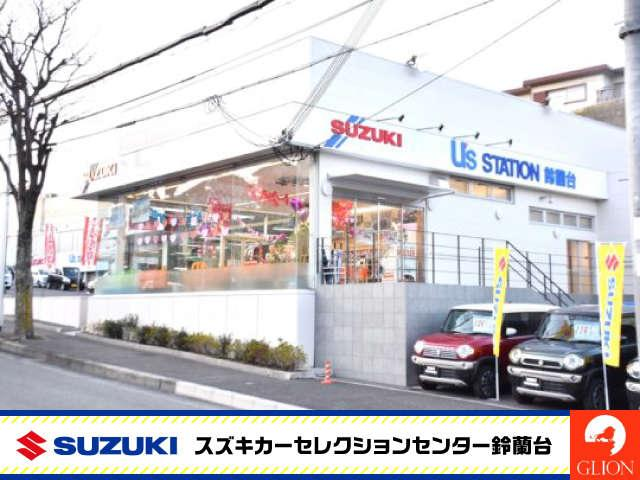 (株)スズキ中兵庫販売 スズキカーセレクションセンター鈴蘭台店