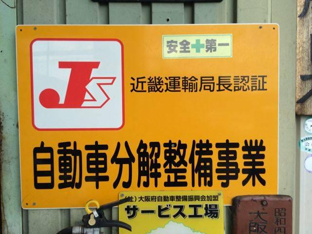 近畿陸運局認証工場で安心です。