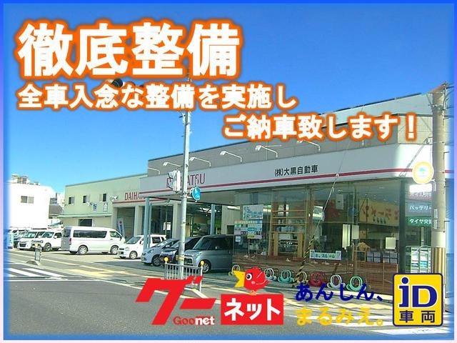 株式会社 大黒自動車(2枚目)