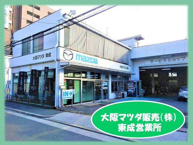 大阪マツダ販売(株) 東成営業所(1枚目)