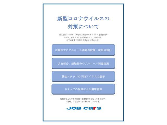 新型コロナウィルス対策実施中!!