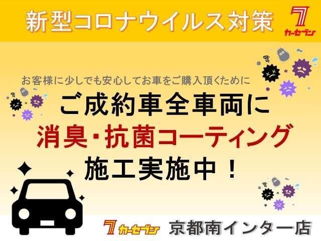 カーセブン京都南インター店(6枚目)