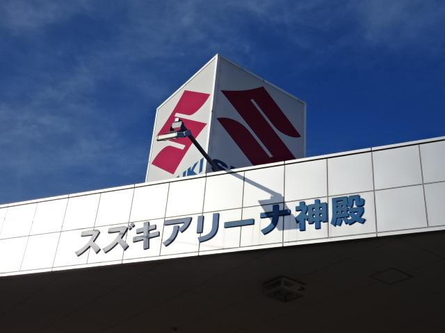 (株)スズキ自販奈良 スズキアリーナ神殿/U'sステーション神殿(1枚目)